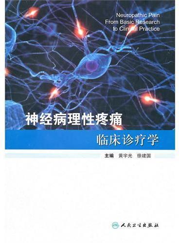 神经病理性疼痛临床诊疗学(包销3000)
