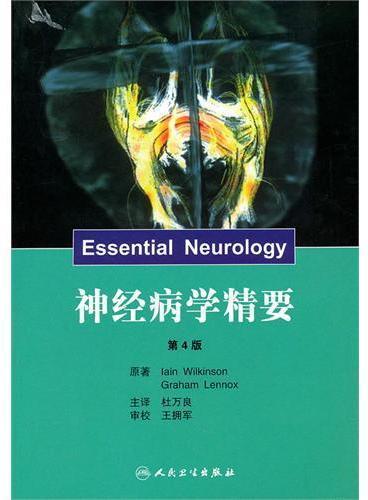 神经病学精要(翻译版)