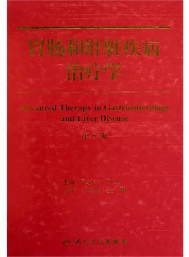 胃肠和肝脏疾病治疗学(翻译版)