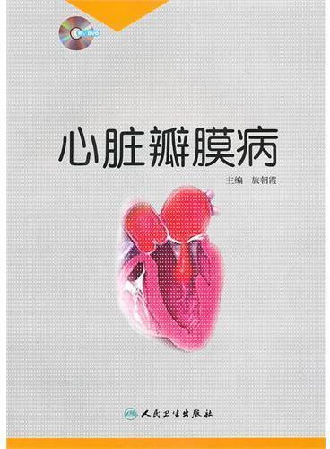 心脏瓣膜病(配光盘)