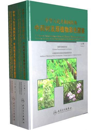 中华人民共和国药典中药材及原植物彩色图鉴(上 下册)