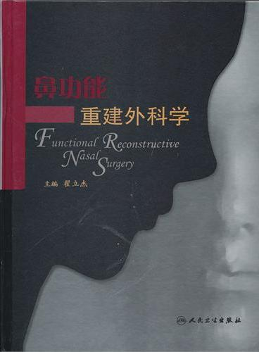 鼻功能重建外科学