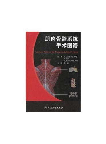 肌肉骨骼系统手术图谱(翻译版)