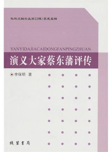 演义大家蔡东藩评传(社科文献论丛第22辑)