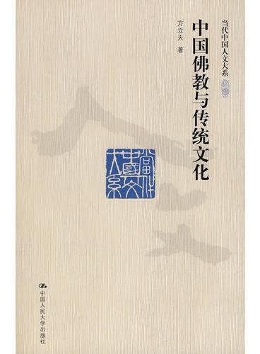 中国佛教与传统文化(当代中国人文大系)