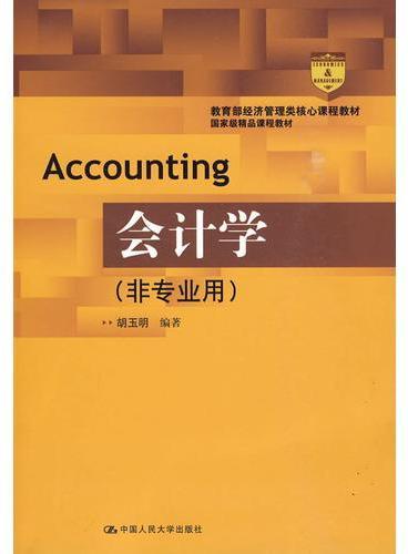 会计学(非专业用)(教育部经济管理类核心课程教材;国家级精品课程教材)