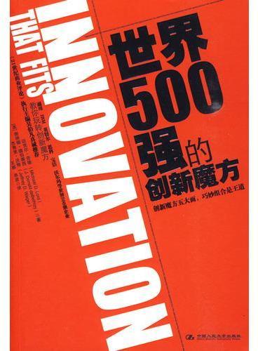 世界500强的创新魔方