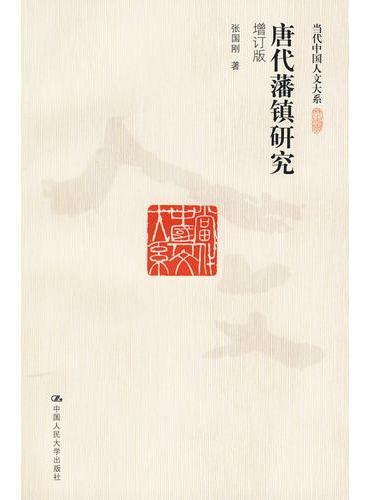 唐代藩镇研究(增订版)(当代中国人文大系)