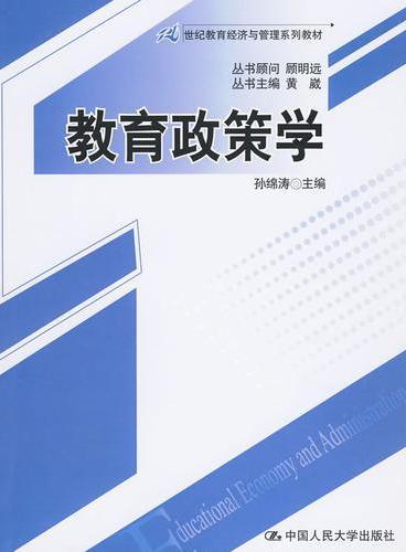 教育政策学(21世纪教育经济与管理系列教材)