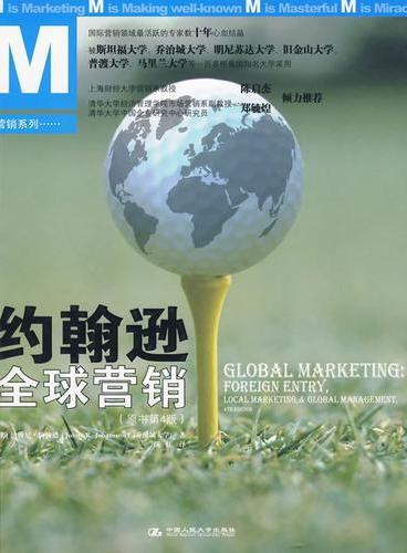 约翰逊全球营销(原书第4版)