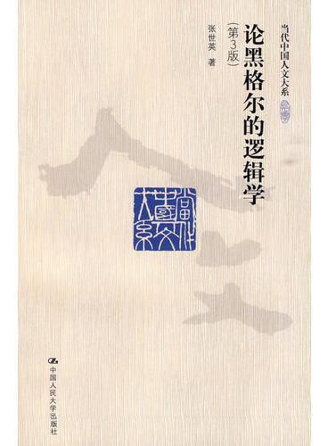论黑格尔的逻辑学(第3版)(当代中国人文大系)