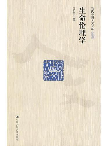 生命伦理学(当代中国人文大系)