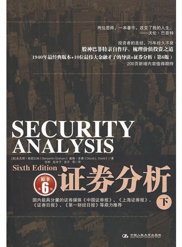 证券分析(下)(原书第6版)(华尔街75年投资经典)