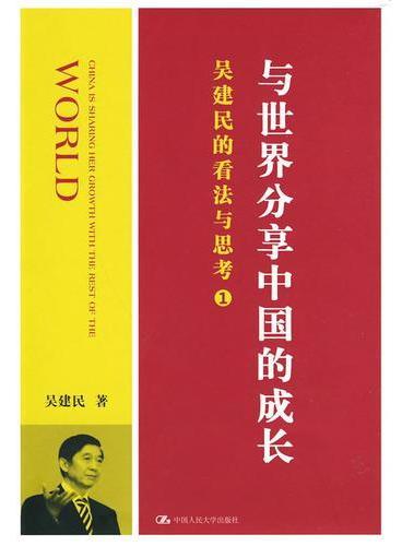 与世界分享中国的成长:吴建民的看法与思考.1