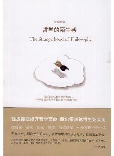哲学的陌生感