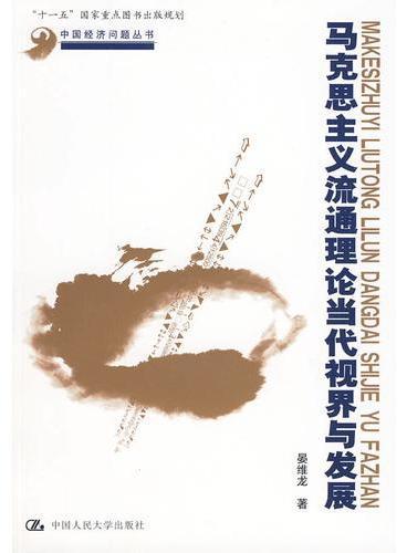 """马克思主义流通理论当代视界与发展(中国经济问题丛书;""""十一五""""国家重点图书出版规划)"""