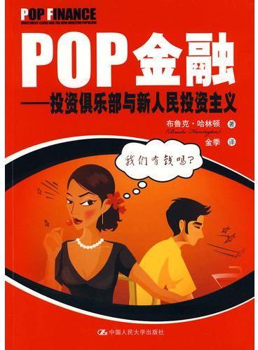 POP金融——投资俱乐部与新人民投资主义