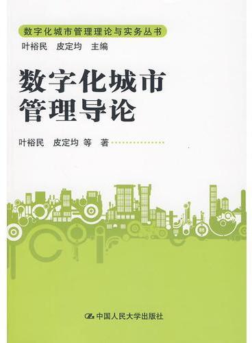 数字化城市管理导论(数字化城市管理理论与实务丛书)