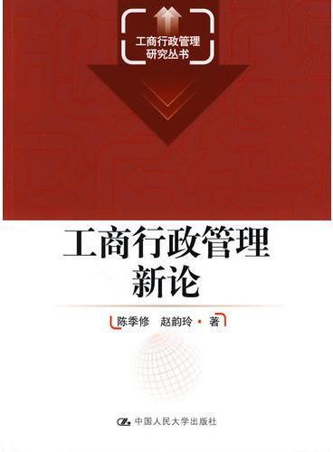 工商行政管理新论(工商行政管理研究丛书)