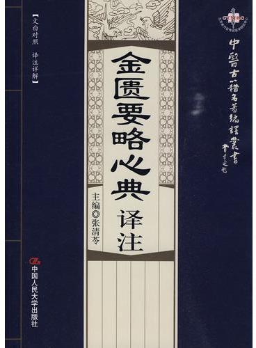 金匮要略心典译注(中医古籍名著编译丛书)