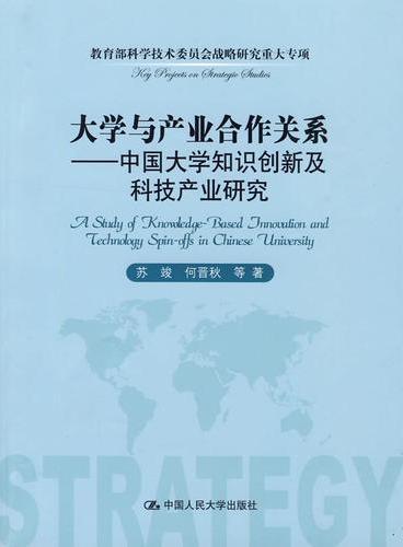大学与产业合作关系——中国大学知识创新及科技产业研究