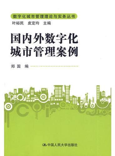 国内外数字化城市管理案例(数字化城市管理理论与实务丛书)