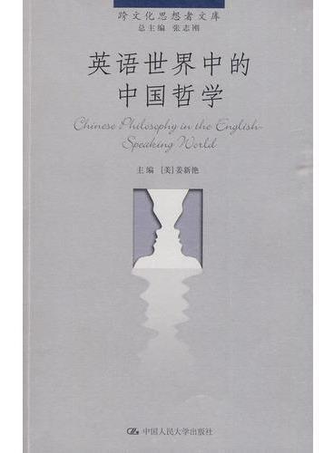 英语世界中的中国哲学(跨文化思想者文库)
