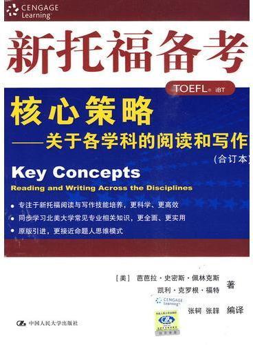 新托福备考核心策略——关于各学科的阅读和写作(合订本)