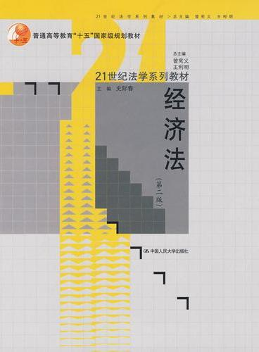 """经济法(第二版)(21世纪法学系列教材;""""十五""""国家级规划教材)"""
