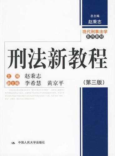 刑法新教程(第三版)(现代刑事法学系列教材)