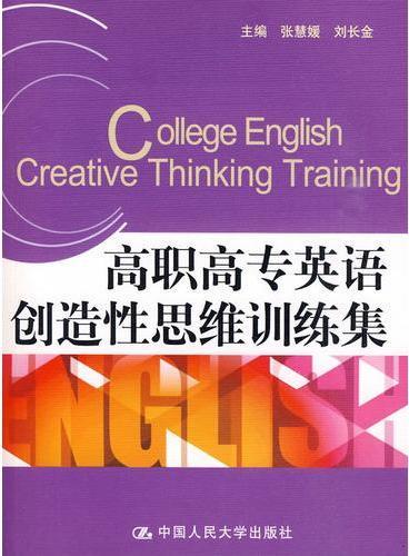 高职高专英语创造性思维训练集(附赠光盘)