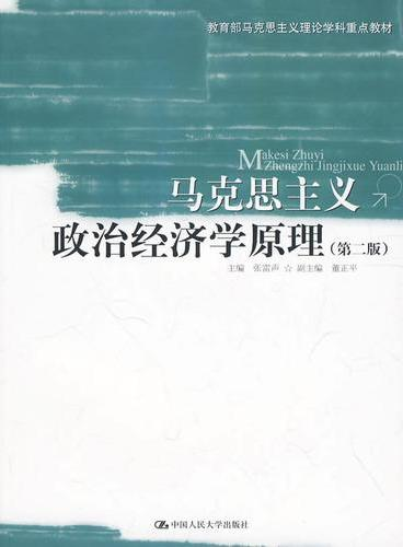 马克思主义政治经济学原理(第二版)(教育部马克思主义理论学科重点教材)