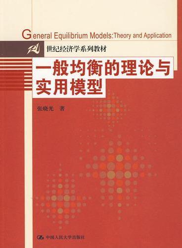 一般均衡的理论与实用模型(21世纪经济学系列教材)