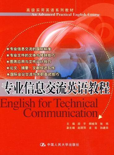 专业信息交流英语教程(高级实用英语系列教材)