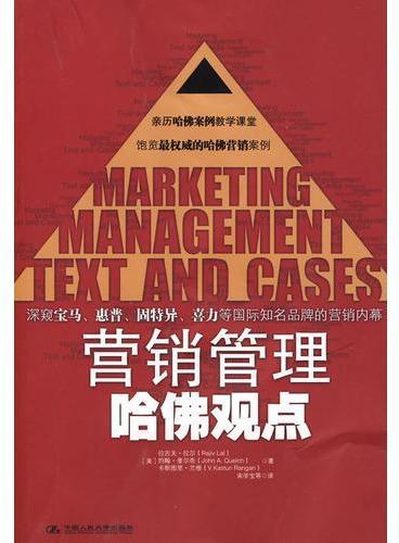 营销管理·哈佛观点
