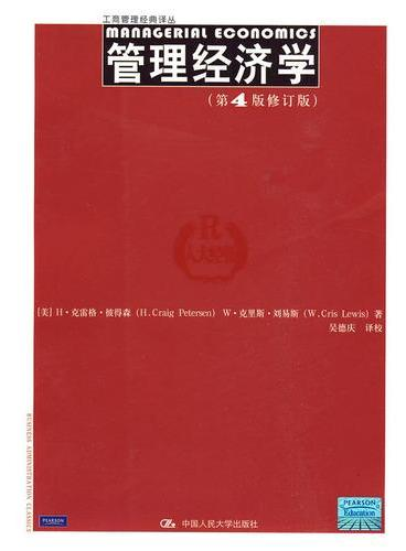 管理经济学(第4版修订版)(工商管理经典译丛)