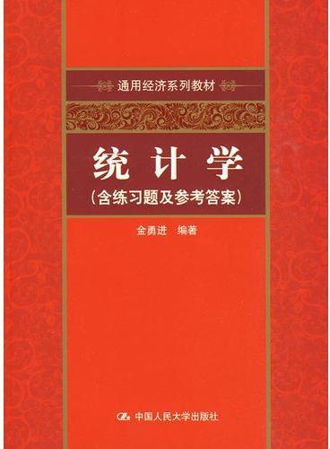 统计学(通用经济系列教材)