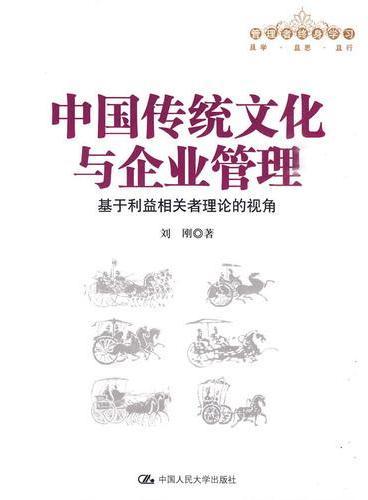 中国传统文化与企业管理——基于利益相关者理论的视角(管理者终身学习)