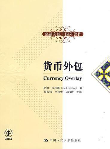 货币外包(金融实践·国外著作)