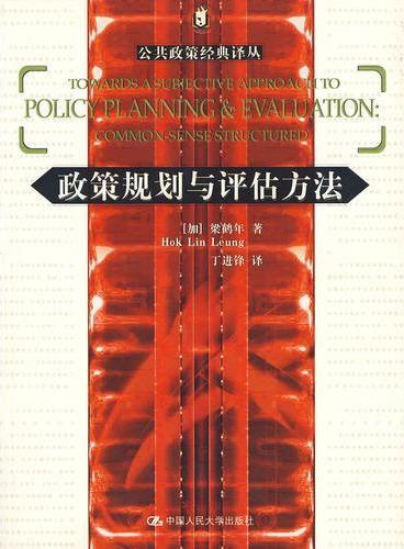 政策规划与评估方法(公共政策经典译丛)