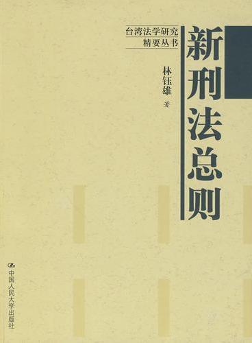 新刑法总则(台湾法学研究精要丛书)
