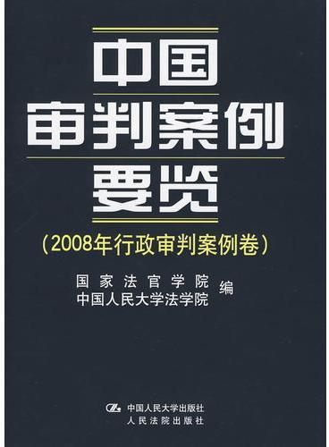 中国审判案例要览(2008年行政审判案例卷)