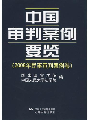 中国审判案例要览(2008年民事审判案例卷)