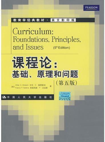 课程论:基础、原理和问题(第五版)(教育学经典教材·英文影印版)