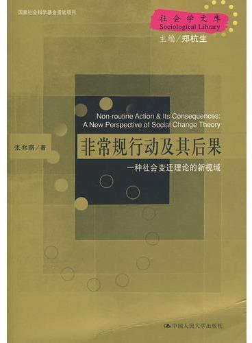 非常规行动及其后果:一种社会变迁理论的新视域(社会学文库)