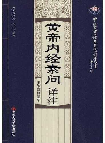 黄帝内经素问译注(中医古籍名著编译丛书)