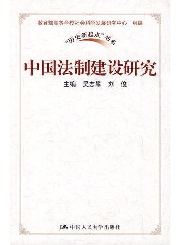 """中国法制建设研究(""""历史新起点""""书系)"""