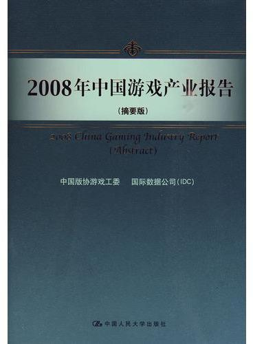 2008年中国游戏产业报告(摘要版)