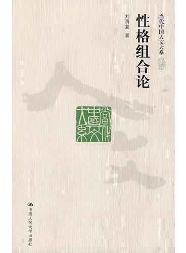 性格组合论 (当代中国人文大系)