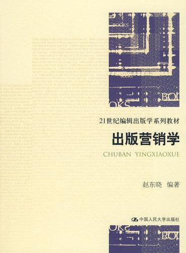 出版营销学(21世纪编辑出版学系列教材)